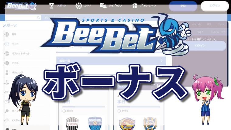 "<span class=""title"">BeeBetのボーナス・プロモーションを徹底解説!内容・獲得手順・注意点</span>"
